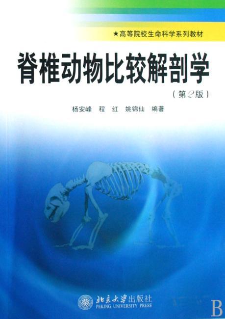 脊椎动物比较解剖学(第二版)