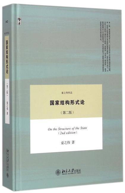 国家结构形式论(第二版)