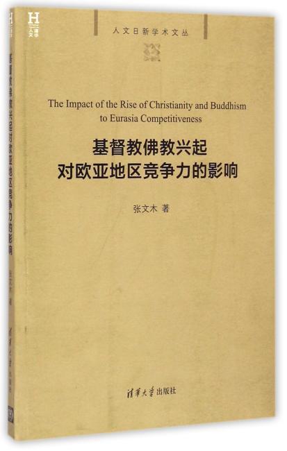 基督教佛教兴起对欧亚地区竞争力的影响 人文日新学术文丛