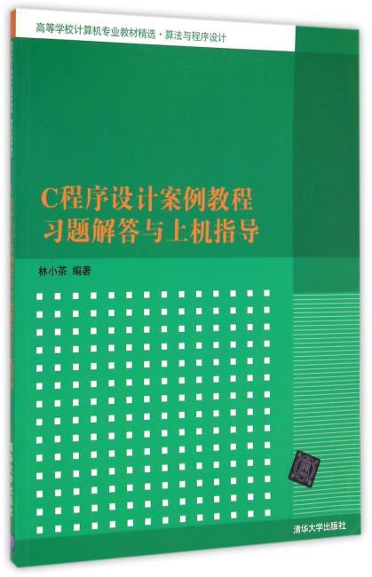C程序设计案例教程习题解答与上机指导 高等学校计算机专业教材精选·算法与程序设计