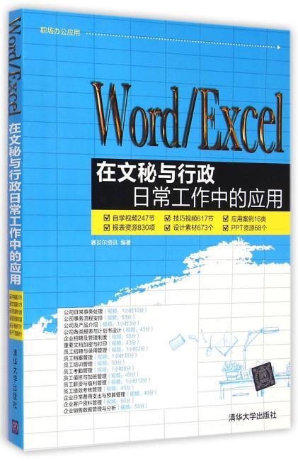 Word/Excel在文秘与行政日常工作中的应用 配光盘  职场办公应用