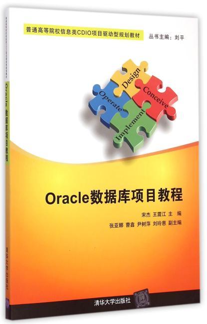 Oracle数据库项目教程 普通高等院校信息类CDIO项目驱动型规划教材