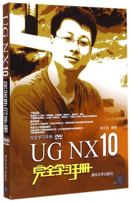 UG NX 10完全学习手册 配光盘  完全学习手册