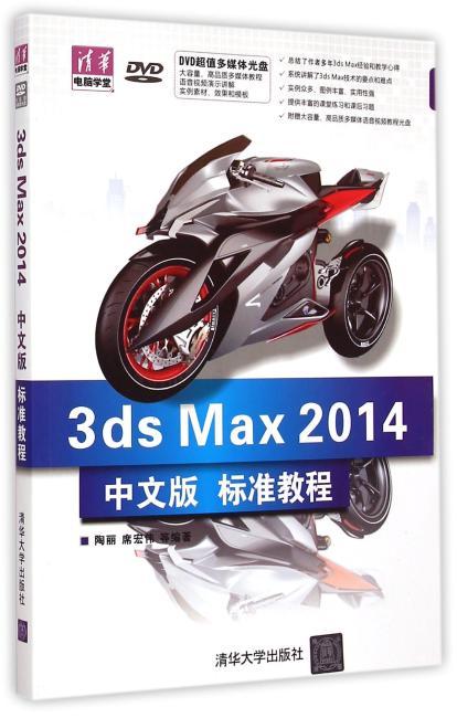 3ds Max 2014中文版标准教程 配光盘  清华电脑学堂