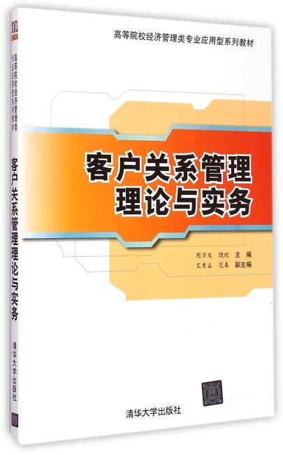 客户关系管理理论与实务 高等院校经济管理类专业应用型系列教材