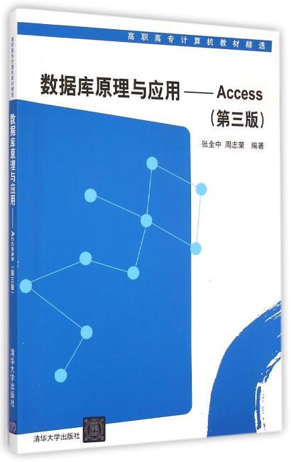 数据库原理与应用——Access 第三版  高职高专计算机教材精选