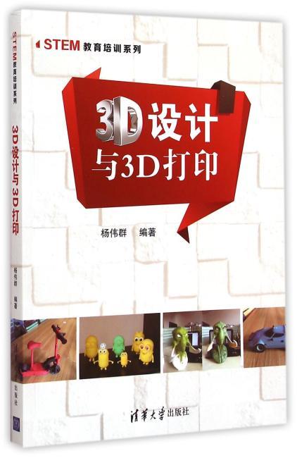 3D设计与3D打印 STEM教育培训系列