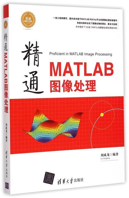 精通MATLAB图像处理 精通MATLAB
