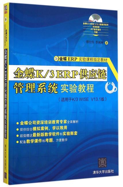 金蝶K/3 ERP供应链管理系统实验教程 配光盘  金蝶ERP实验课程指定教材