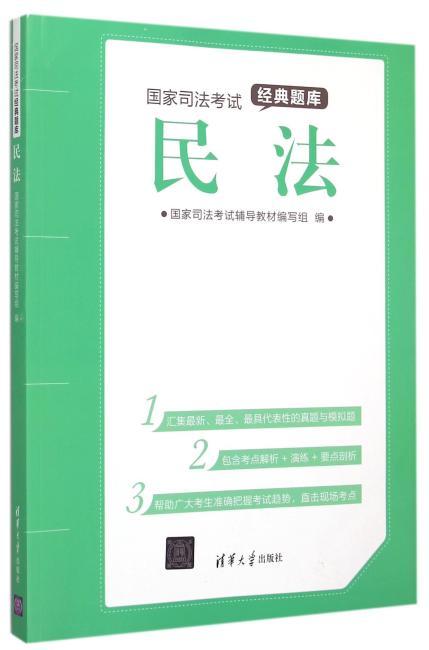 国家司法考试经典题库:民法