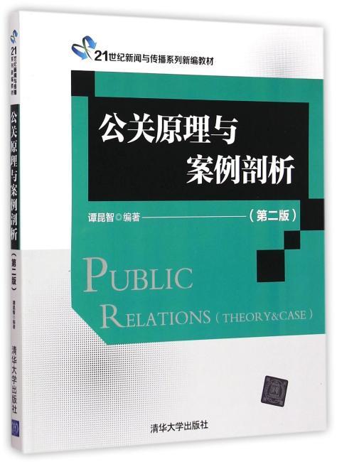 公关原理与案例剖析 第二版  21世纪新闻与传播系列新编教材