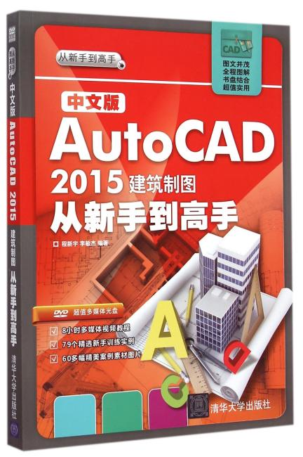 中文版AutoCAD 2015建筑制图从新手到高手 配光盘  从新手到高手