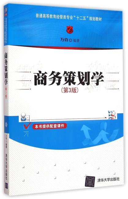 """商务策划学 第3版  普通高等教育经管类专业""""十二五""""规划教材"""