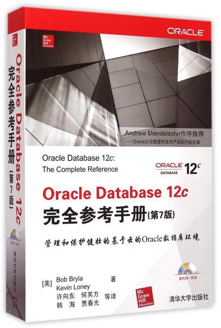 Oracle Database 12c完全参考手册 第7版