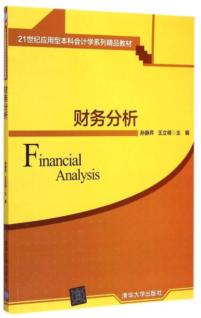 财务分析 21世纪应用型本科会计学系列精品教材