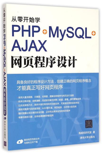 从零开始学PHP+MySQL+AJAX网页程序设计