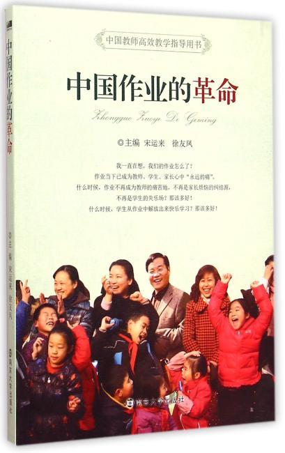 中国作业的革命中国教师高效教学指导用书这是研究中国式家庭作业的著作。其价值:对学生负担过重问题有现实的了解,有理性分析,有应对措施,有可行策略,说理透彻,视野开阔,有现实指导意义。