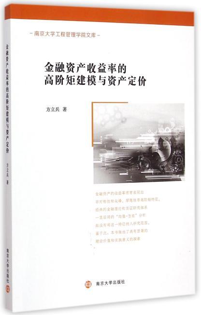 南京大学工程管理学院文库/金融资产收益率的高阶矩建模与资产定价