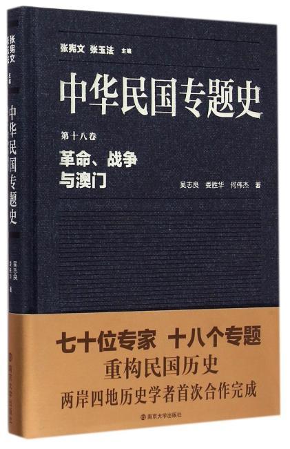 中华民国专题史/第十八卷 革命、战争与澳门