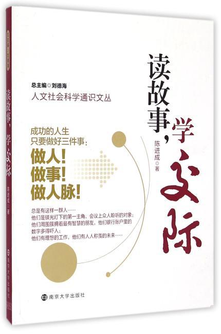 人文社会科学通识文丛/读故事,学交际