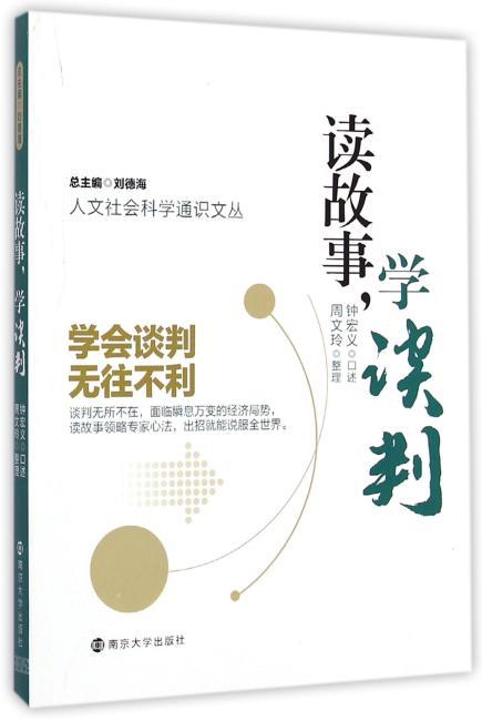 人文社会科学通识文丛/读故事,学谈判
