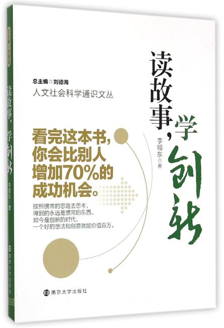 人文社会科学通识文丛/读故事,学创新
