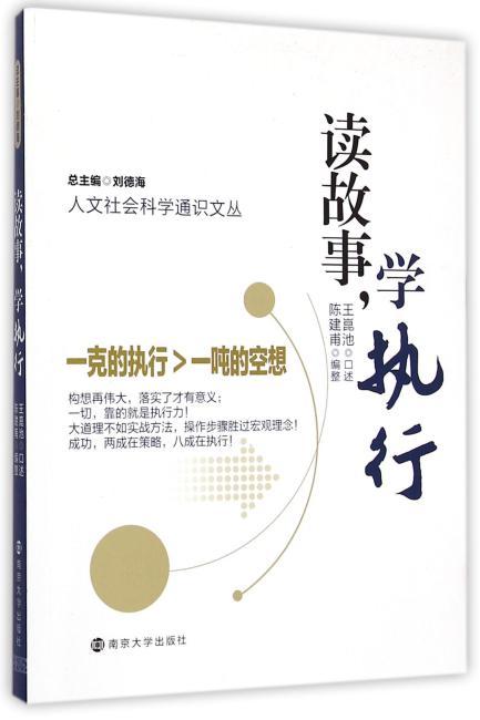 人文社会科学通识文丛/读故事,学执行