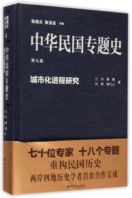 中华民国专题史/第九卷 城市化进程研究