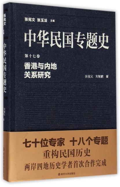 中华民国专题史/第十七卷 香港与内地关系研究
