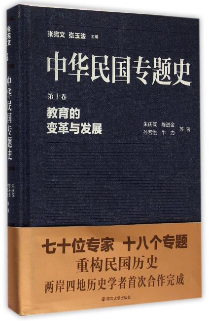中华民国专题史/第十卷 教育的变革与发展
