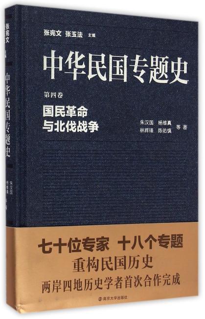 中华民国专题史/第四卷 国民革命与北伐战争
