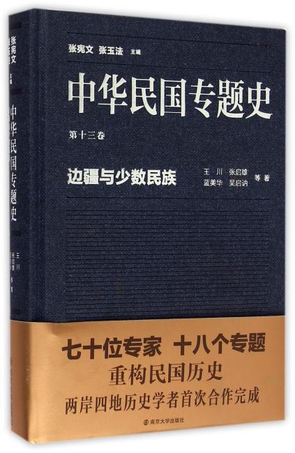 中华民国专题史/第十三卷 边疆与少数民族