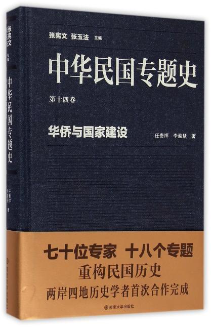 中华民国专题史/第十四卷 华侨与国家建设