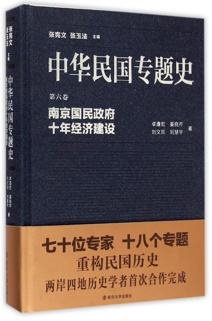 中华民国专题史/第六卷 南京国民政府十年经济建设
