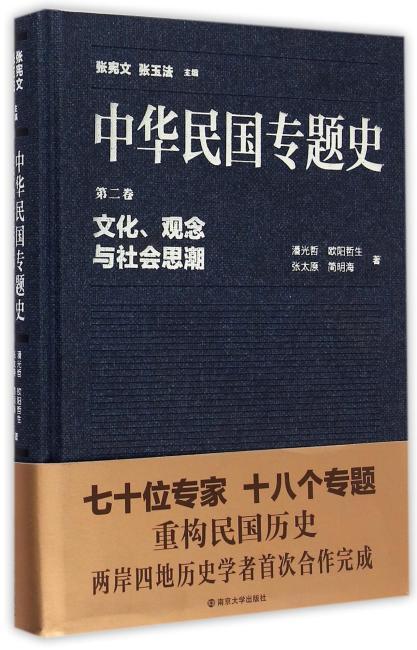 中华民国专题史/第二卷 文化、观念与社会思潮
