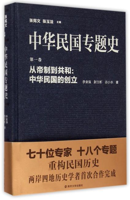 中华民国专题史/第一卷 从帝制到共和:中华民国的创立