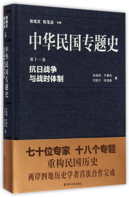 中华民国专题史/第十一卷 抗日战争与战时体制