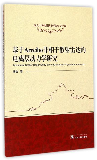 基于Arecibo非相干散射雷达的电离层动力学研究