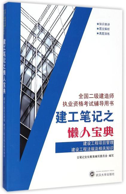 建工笔记之懒人宝典——建设工程项目管理 建设工程法规及相关知识