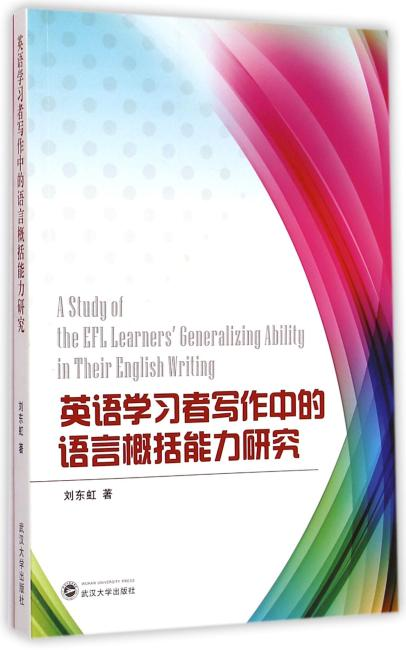 英语学习者写作中的语言概括能力研究