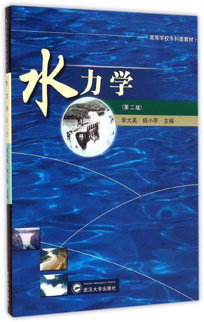 水力学(第二版)
