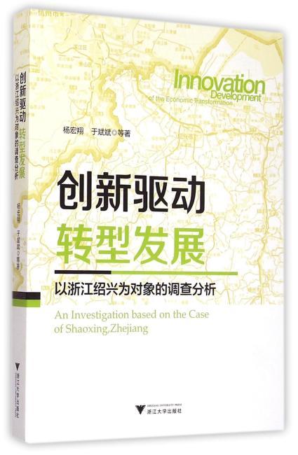 创新驱动  转型发展——以浙江绍兴为对象的调查分析