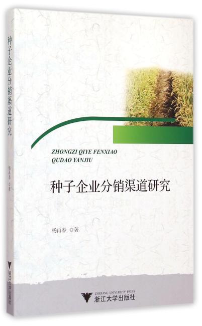 种子企业分销渠道研究