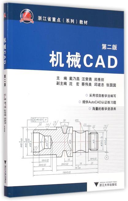 机械CAD(第2版)(配套提供教学资源库)