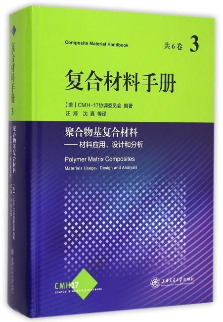 聚合物基复合材料:材料应用、设计和分析