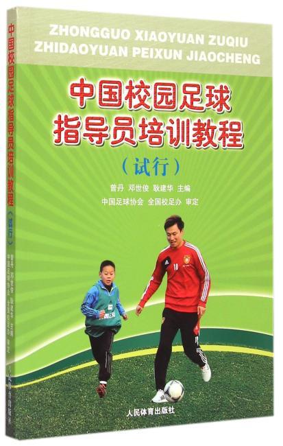 中国校园足球指导员培训教程(试用)