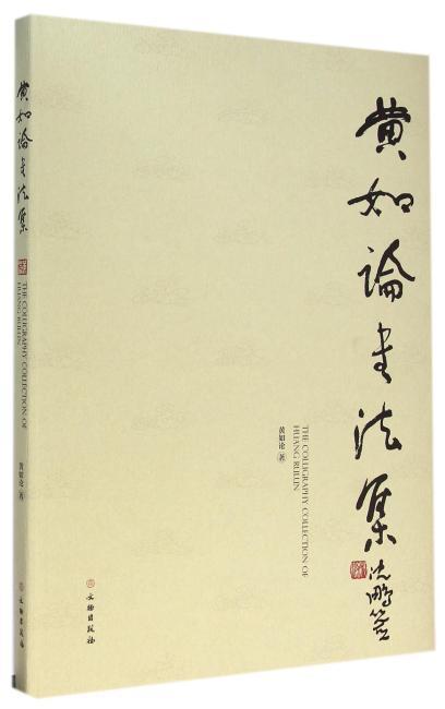 黄如论书法集(沈鹏题字1.2)