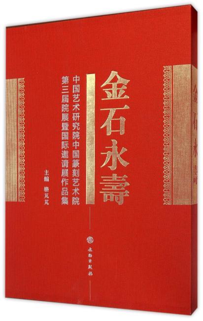 金石永寿——中国艺术研究院中国篆刻艺术院第三届院展暨国际邀请展作品集