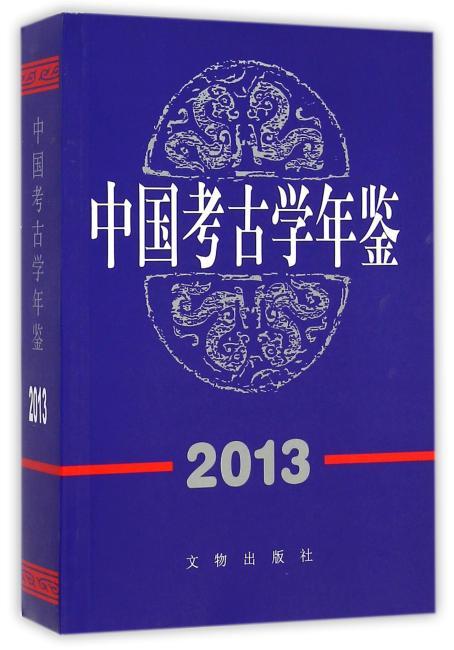 中国考古学年鉴.2013