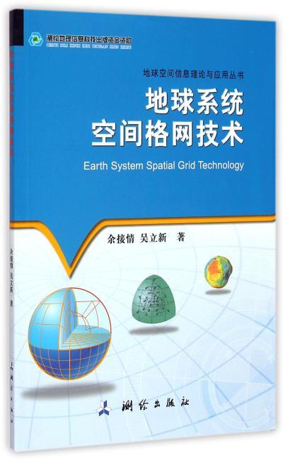 地球空间信息理论与应用丛书·地球系统空间格网技术
